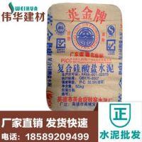 英金牌水泥批发 复合硅酸盐PC325R