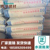 普通硅酸盐PO42.5R 水泥价格