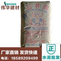 石井牌水泥 粉煤灰硅酸盐PF32.5