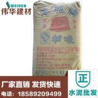 羊城水泥价格 复合硅酸盐PC32.5R