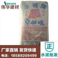 普通硅酸盐PO42.5R 包装水泥