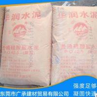 东莞供应正牌华润水泥 P.O 42.5R普通硅酸盐水泥