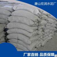 唐山宏润通用建筑材料水泥