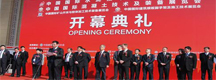 2017中国国际矿山开采技术及装备展览会会讯