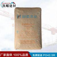 普通硅酸盐PO42.5R