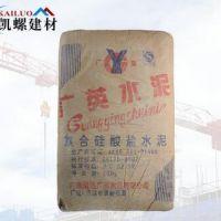 【广英牌水泥】复合硅酸盐PC325R