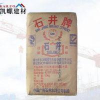 【石井牌水泥】普通硅酸盐PO425R