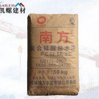 南方水泥 复合硅酸盐PC325R