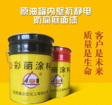 原油罐内壁耐油抗静电涂料