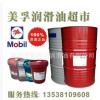 正品促销 美孚抗磨液压油DTE25 DTE24 ISO VG 46 32