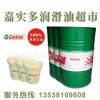 castrol tribol 290/220嘉实多合成高温链条油