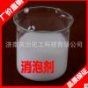 专业供应工业级水溶性消泡剂有机硅消泡剂油性消泡剂