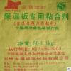 厂家直销 外墙保温板 装饰一体板 聚合物粘结砂浆 质量保证
