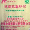 厂家直销聚合物抹面抗裂砂浆 抗裂砂浆—外墙保温 量大优惠