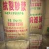 厂家直销无锡外墙保温聚合物抗裂砂浆 耐水抗裂,优等品质