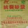 厂家直销 外墙保温聚合物抹面砂浆 抗裂砂浆 品质保证