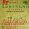苏州 张家港 江阴 泰州 镇江 南京 常州外墙保温板聚合物粘结砂浆