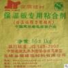 厂家直销XPS保温板粘合剂 聚氨酯保温板粘合剂