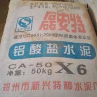 高强高铝水泥,耐火白水泥,磊安特水泥,铝酸盐水泥