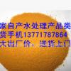 厂供吴江松陵,盛泽,同里,平望,八都,汾湖聚合氯化铝,PAC