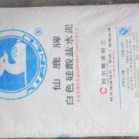 渼泥环保建材 工业用品白水泥 耐火 抗硫酸盐 白色硅酸盐水泥