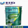 【免费代理】嘉美斯竹炭鲜呼吸内墙乳胶漆 水性涂料 防霉乳胶漆