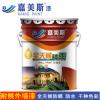 厂家直供 嘉美斯超耐候外墙乳胶漆 外墙工程漆 防晒耐水