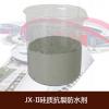 克里斯厂家直销JX-II硅质抗裂防水剂