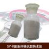 [爆款促销]克里斯厂家直销SY-K膨胀纤维抗裂防水剂