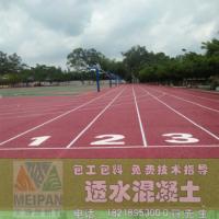 透水混凝土彩色透水地坪强固耐磨学校操场跑道透水路面材料厂家