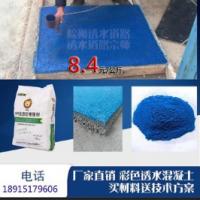 透水混凝土增强剂彩色透水地坪胶结料强化料外加剂厂家直销