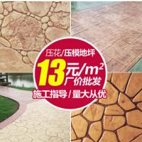 彩色压花地坪|压模地坪|艺术地坪|透水混凝土地坪|厂家直销