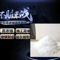 【批发】JR-1混凝土固化剂水泥固化剂 水泥地面渗透硬化固化剂