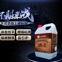 【批发】水泥地面修补JR-3水泥混凝土修补剂混凝土修补水泥添加剂