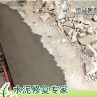 【个人】混凝土路面修补料水泥地面起皮脱落坑洼麻面破损修补JR-4