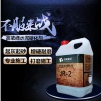【批发】水泥固化剂地面起砂处理剂水泥地面硬化剂固化剂JR-2