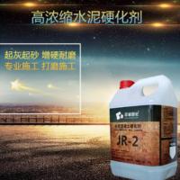 【代理】水泥地面硬化剂水泥地面起砂处理剂水泥固化剂 水泥JR-2
