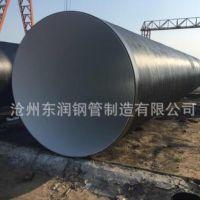 厂家生产DN2000螺旋钢管 环氧煤沥青大口径防腐螺旋钢管 现货