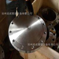 法兰厂家直销304不锈钢盲板 DN600不锈钢法兰盲板老厂值得信赖