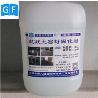 碱性密封固化剂原液水泥渗透剂 混凝土固化剂渗透硬化剂 硬化剂