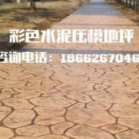 太原压花地坪水泥路面压模地坪材料彩色水泥混凝土压花地坪 模具
