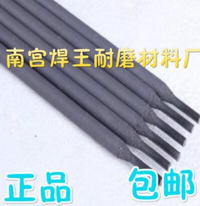 供应钴基焊条 D256钴基焊条价格 堆焊焊条价格 耐磨焊条价格 D707