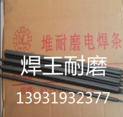 D717A碳化钨焊条 707耐磨焊条 钨合金焊条 厂家批发