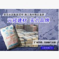 海螺42.5水泥P.O.32.5R 耐酸