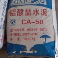 水泥 耐火土 高含量 耐高温厂家销售
