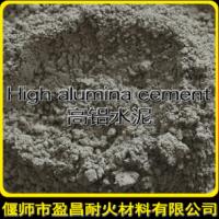 625#高铝水泥 高温耐火水泥 整吨发货