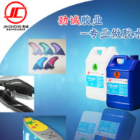 免费提供复合材料专用胶样品 高硬度 可打磨胶