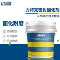 力特克锂基混凝土密封固化剂 水泥地面硬化剂 硬化地坪渗透剂厂家