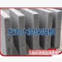 专业定做外墙专用防水保温板