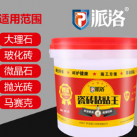 厂家直供 瓷砖背胶强力粘结剂 瓷砖粘贴 5kg
